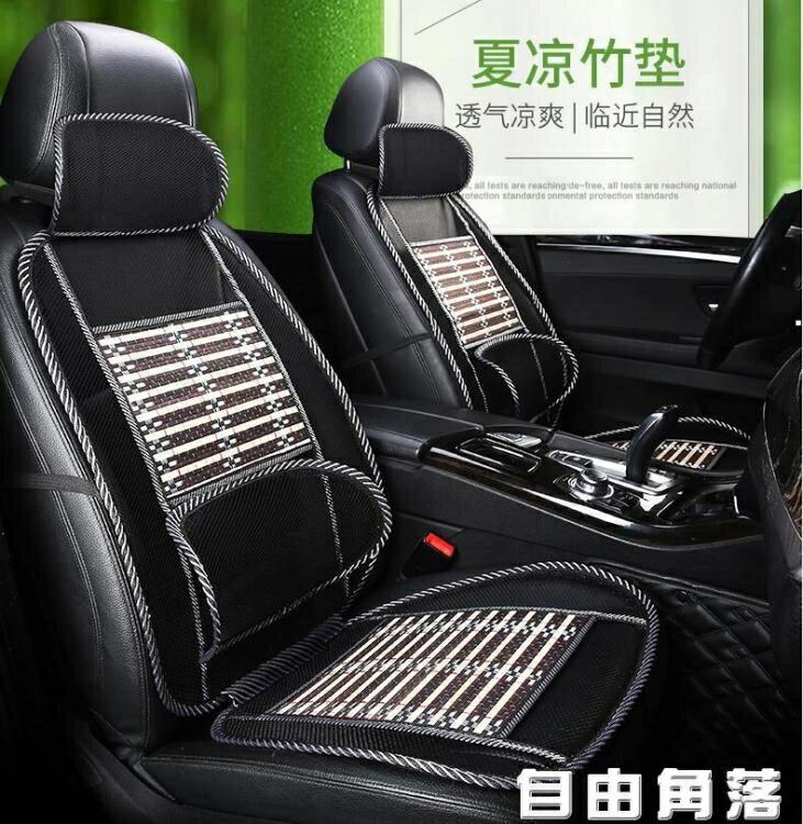 汽車椅套 汽車坐墊夏季涼墊單片單個四季通用通風貨車座椅套后座墊子涼席竹