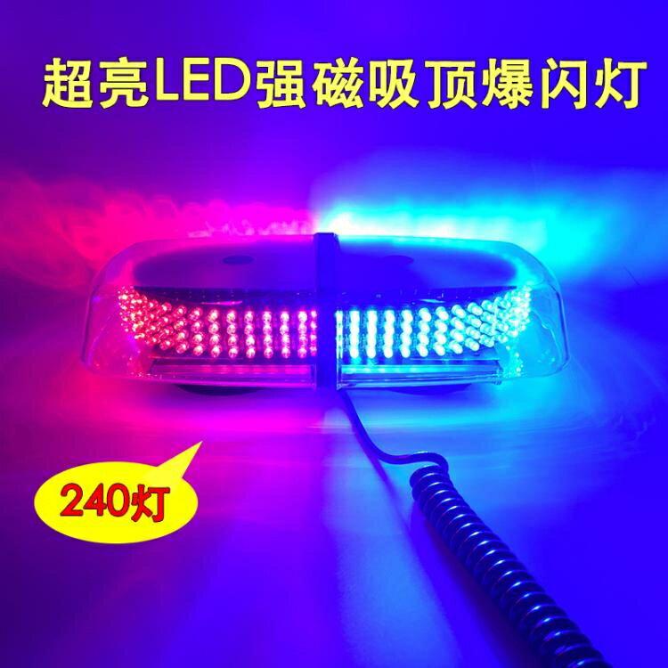 汽車警示燈 汽車超亮吸頂LED爆閃燈 工程紅藍警燈車載頻閃燈校車警示燈12V24V 科技
