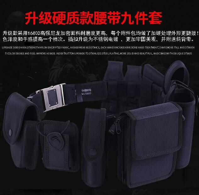 無賊WZJP硬質款八合一八件套保安巡邏戰術腰帶裝備武裝作訓腰帶