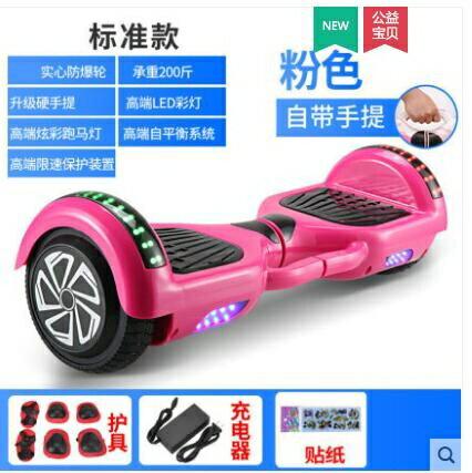 狄馬官方電動自平衡車智能兩輪小孩體感車8-12雙輪兒童學生平行車