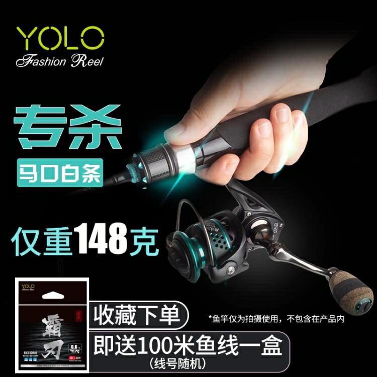 魚樂YOLO微波500/800型無間隙路亞馬口微物紡車輪斜口磯釣魚線輪