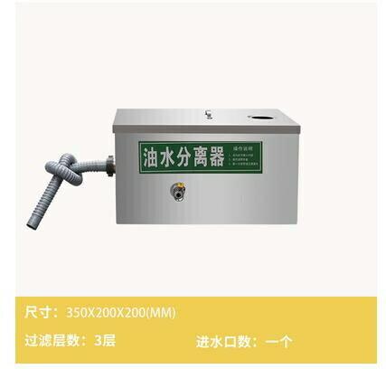 餐飲油水分離器不銹鋼隔油池商用小型飯店廚房污水處理水油濾油器