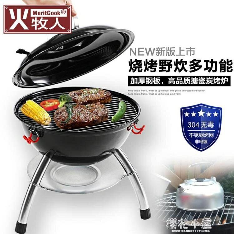 燒烤爐火牧人燒烤爐戶外便攜 3-5人以上圓形木炭燒烤架烤肉爐子火盆BBQ
