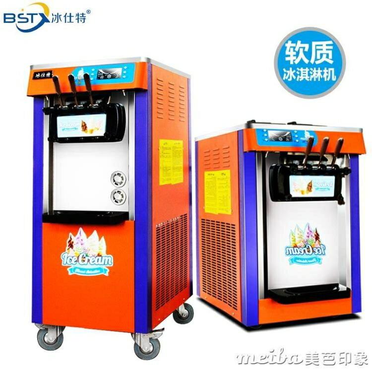 冰仕特冰淇淋機商用 小型全自動聖代脆皮甜筒機雪糕機冰淇淋機器