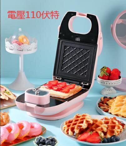 110v三明治機出國留學美國日本加拿大臺灣華夫餅烤面包機早餐爐