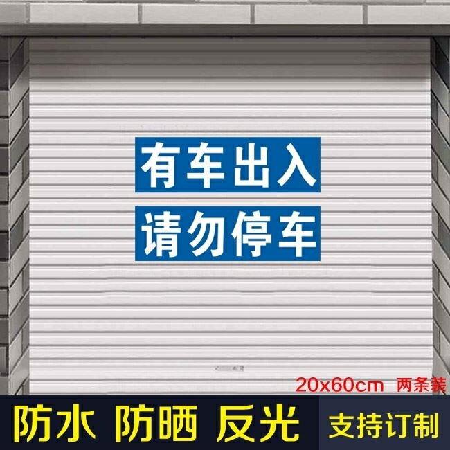 庫內有車請勿停車門前禁止貼防堵車輛出入標識私人車位警示牌貼紙
