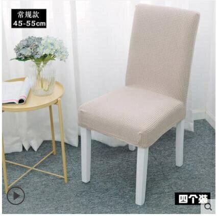 椅墊套裝北歐家用椅套彈力辦公凳子餐椅套罩純色酒店加厚電腦通用