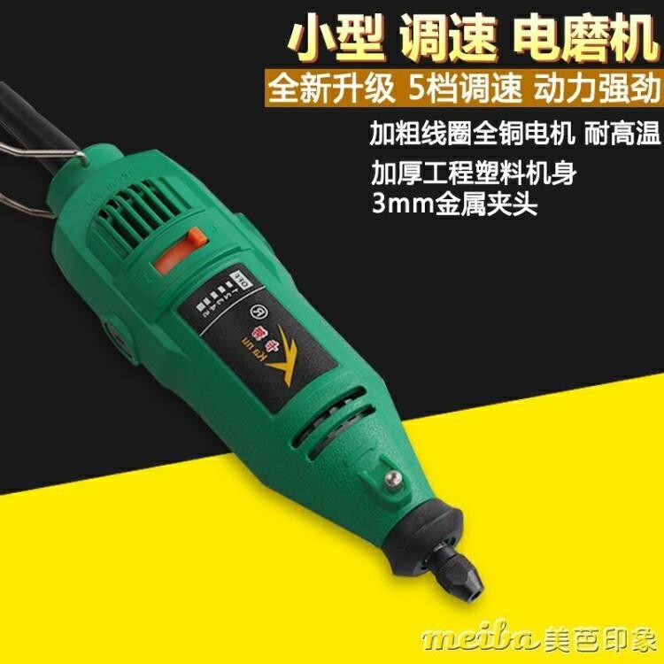 電動打磨機多功能迷你小型電?玉石木雕根雕拋光雕刻工具電磨機