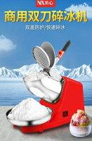 降火刨冰機到儂心雙刀碎冰機商用大功率打冰機家用小型刨冰機電動奶茶店冰沙機就在幸福驛站推薦降火刨冰機