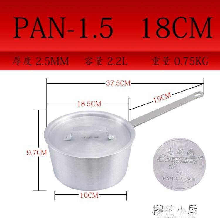雪平鍋鋁鍋商用單柄加厚小奶鍋帶蓋鋁制不粘鍋煮面鍋煮粥鍋