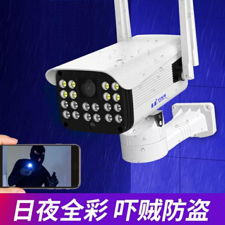 攝像頭 室外攝像頭家用無線WIFI網絡連手機遠程野戶外高清夜視器套裝