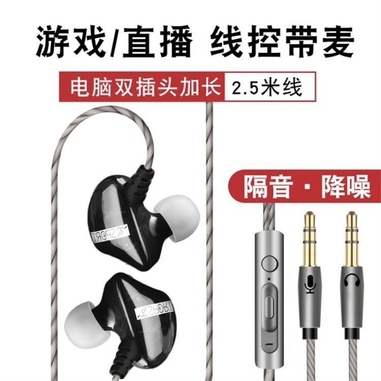 電腦耳機帶麥克風入耳式臺式機游戲通用2米加長線雙插頭耳麥電競專用吃雞