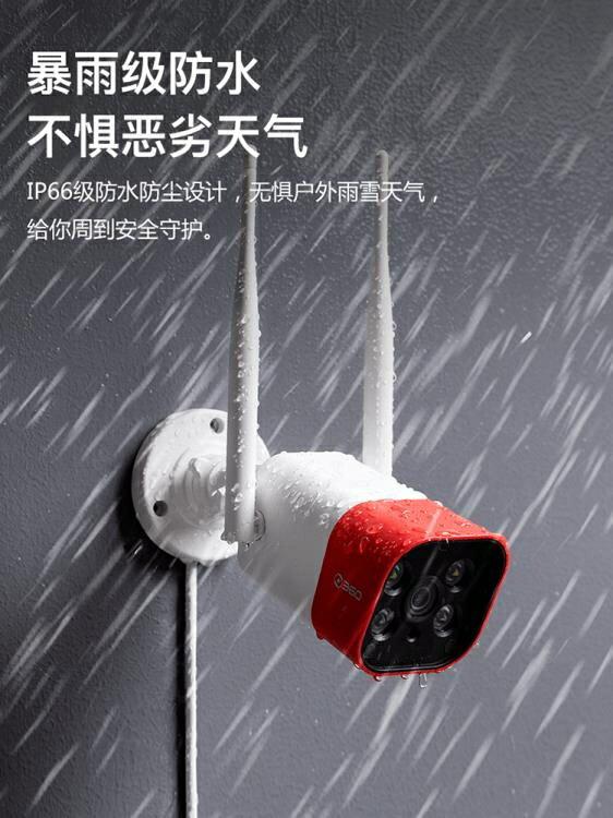 攝像頭 360無線攝像頭家用器手機遠程wifi網絡室外防水高清夜視套裝