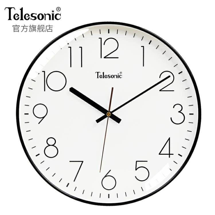 TELESONIC/天王星現代簡約鐘錶家用客廳靜音掛鐘時尚北歐裝飾時鐘