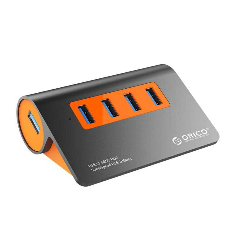 分線器 Orico/奧睿科 高速USB3.1分線器 10Gbps速率擴展器HUB電腦集線器外接usb hub電腦
