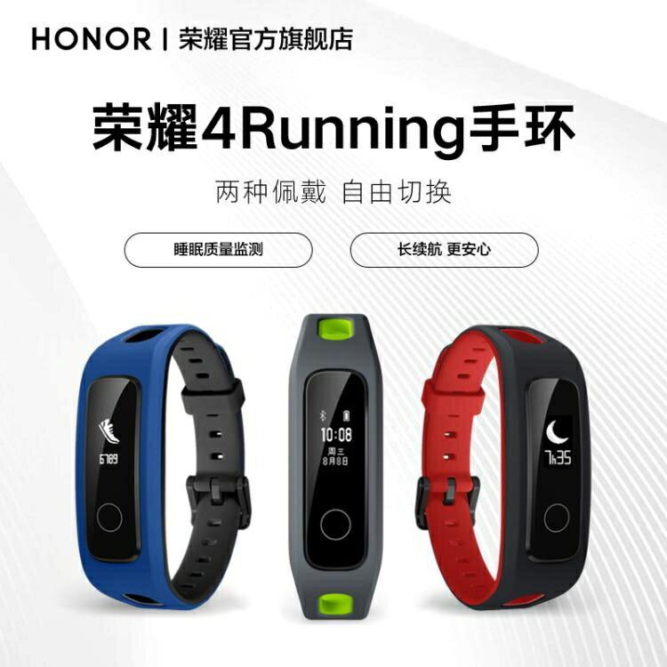 華為旗下HONOR/榮耀手環4Running版運動智慧計步50米防水兩種佩戴跑步計步便攜