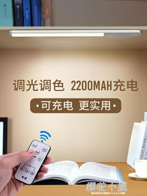 酷斃led小臺燈書桌大學生可充電式宿舍插電兩用寢室神器燈管