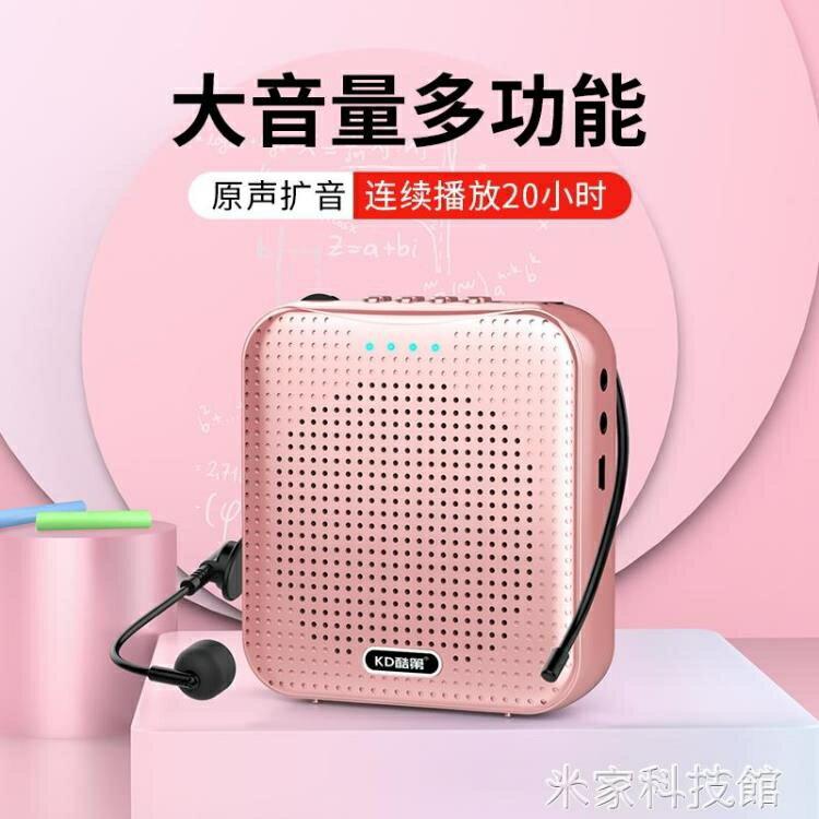 酷第 小蜜蜂麥克風便攜式擴音器送話播放機無線教師教學上課專用迷你揚聲器小喇叭
