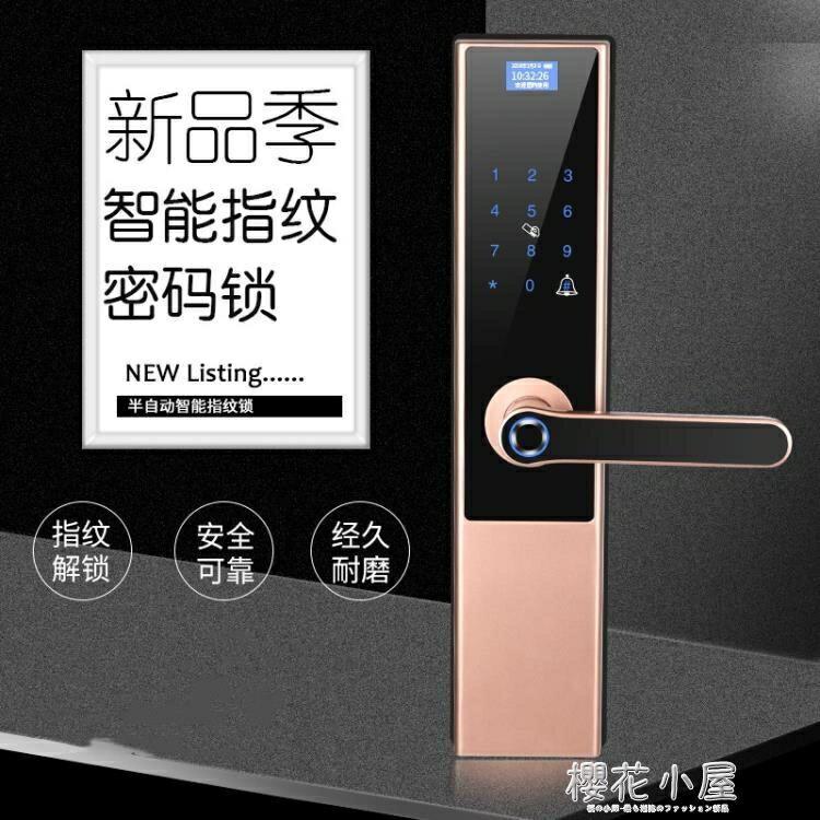 電子密碼鎖指紋鎖智能門鎖全自動玻璃木門防盜鎖電子密碼智能