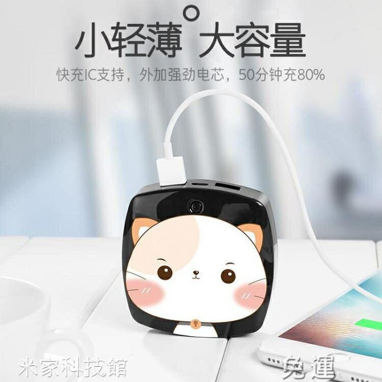 行動電源 行動電源MIUI蘋果vivo華為oppo手機通用X便攜女生可愛卡通迷你超薄專用大容量