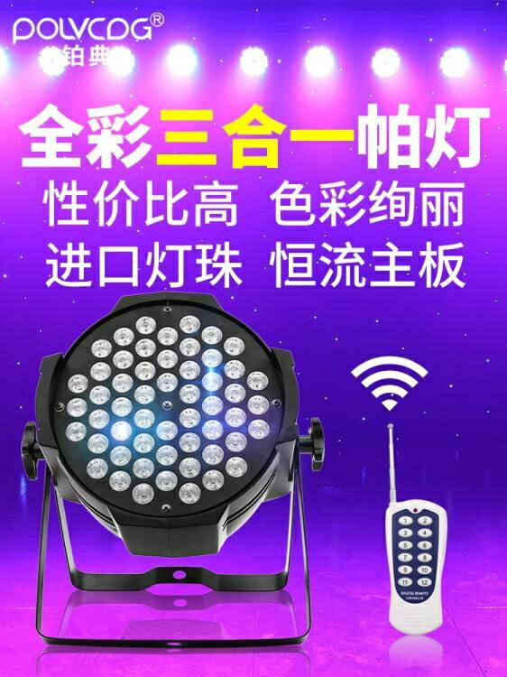 舞臺燈 舞臺燈光54顆3w全彩三合一led遙控染色帕燈 酒吧婚慶演出面光燈科技