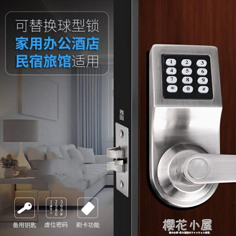 電子密碼鎖智能指紋電子感應密碼鎖門鎖遙控家用木門辦公室門鎖