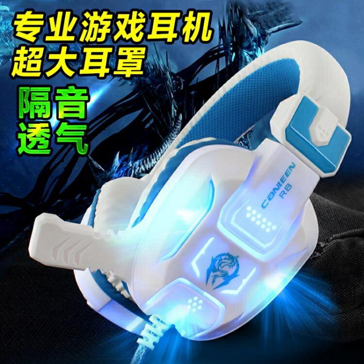 頭戴式耳機 佳合R8頭戴式電競游戲耳機臺式機電腦筆記本網吧耳麥帶麥克風話筒