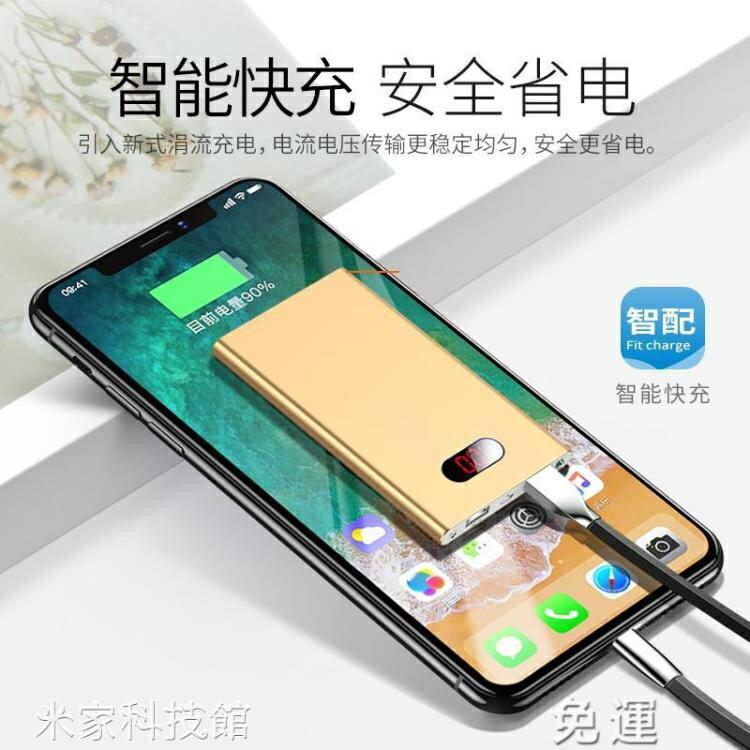 行動電源 超薄沖oppo華為MIUI蘋果vivo魅族手機通用大容量行動電源毫安移動電源3快充