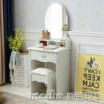 歐式簡約現代梳妝臺臥室小戶型迷你化妝桌帶抽屜帶凳子60cm化妝臺