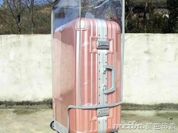 透明旅行箱保護套皮箱耐磨拉桿箱行李箱子套防塵罩26/29寸