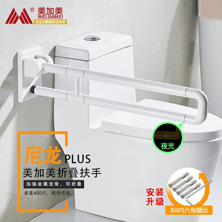 廁所扶手 浴室折疊馬桶扶手老人安全折疊衛生間坐便器扶欄桿不銹鋼尼龍防滑