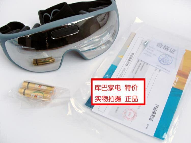 眼部按摩儀 促銷倍輕鬆眼部按摩器isee100眼部按摩儀眼保儀護眼儀眼罩護眼儀