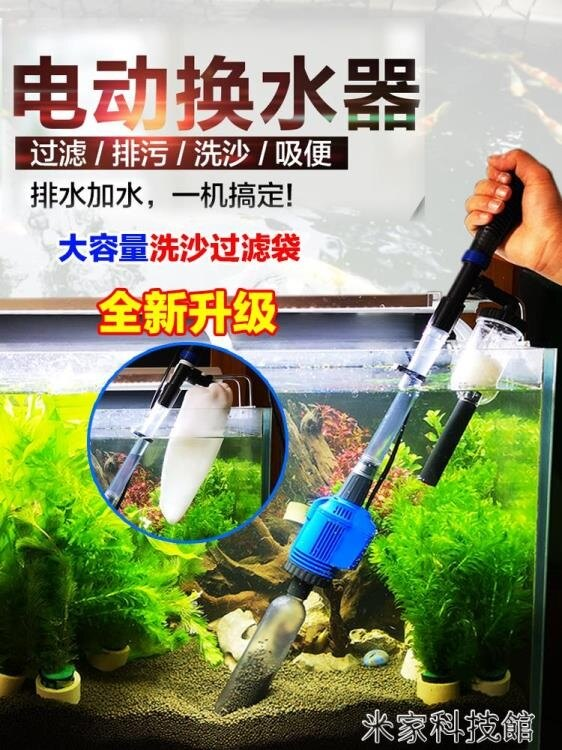 魚缸換水器 森森 電動換水器 魚缸洗沙器吸水管吸魚便垃圾清潔工具抽水過濾泵