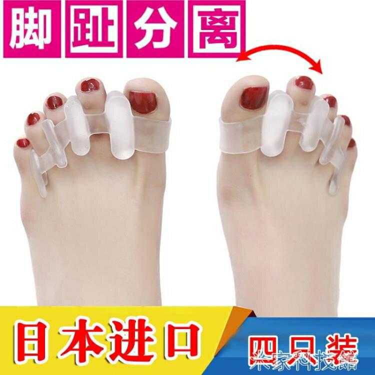 分趾器 日本腳趾矯正器大拇指外翻矯正器硅膠小腳趾彎曲拇外翻分離日夜用