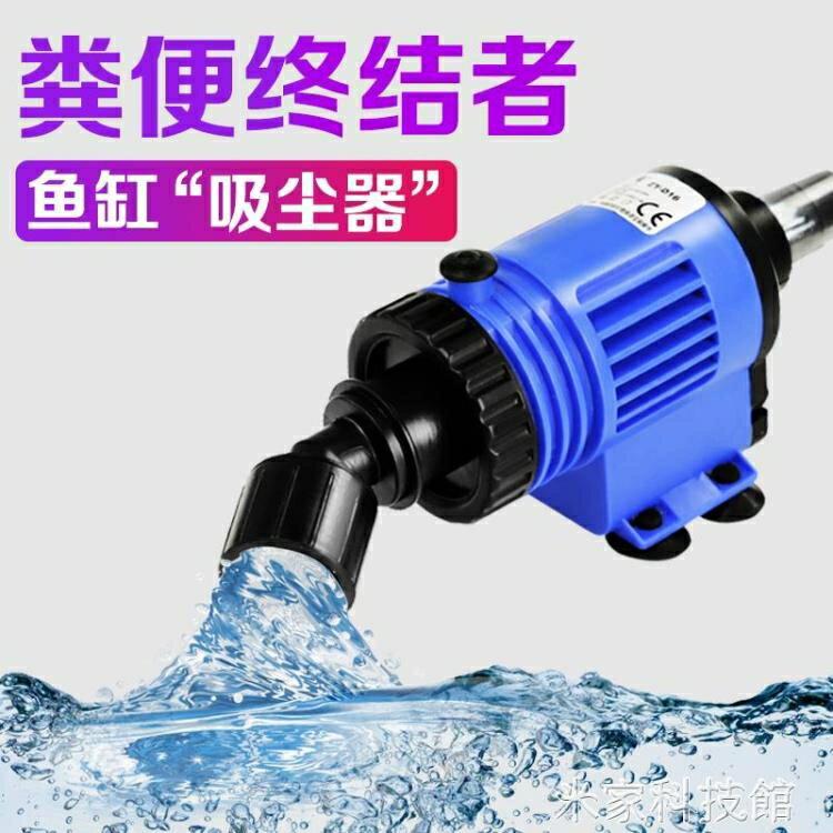 魚缸換水器 魚缸抽水器換水器吸便器抽糞底部垃圾清理小型魚屎清理器電動自動