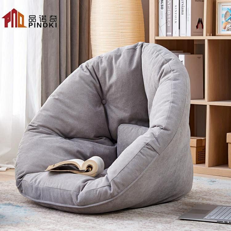 懶人沙發 品諾奇創意懶人沙發榻榻米沙發椅子可愛臥室床邊小沙發單人飄窗