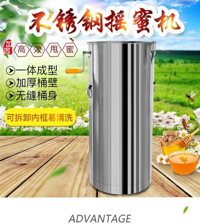 搖蜜機 搖蜜機全不銹鋼加厚中蜂小型養蜂工具打糖甩密蜂蜜分離機蜜桶