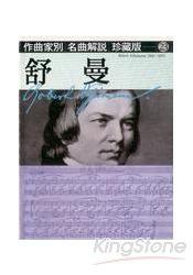 作曲家別名曲解說珍藏版23:舒曼 | 拾書所