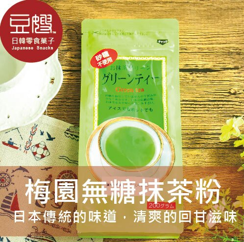 【豆嫂】日本飲料 梅園 無糖抹茶粉