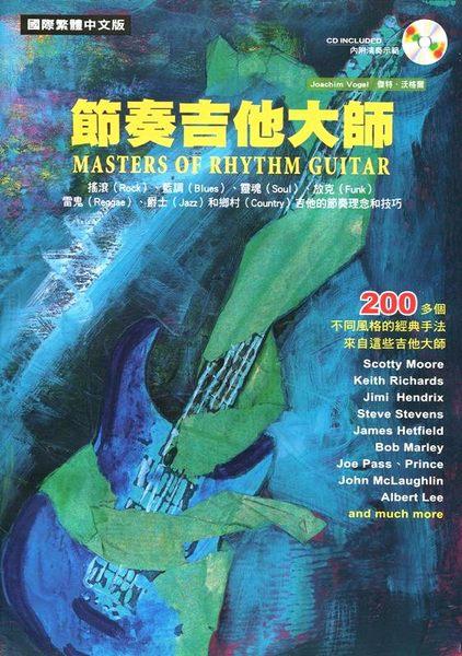 ~非凡樂器~節奏吉他大師(附CD)Masters Of Rhythm Guitar