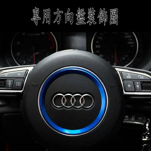 沂軒精品:AUDI方向盤裝飾圈裝飾貼A1A3A4A6A7Q2Q3Q5A5TT車貼沂軒精品A0388