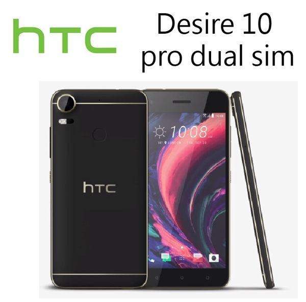 HTC Desire 10 pro dual sim 4G/64G 白/黑/藍《贈16G記憶卡》[6期零利率]