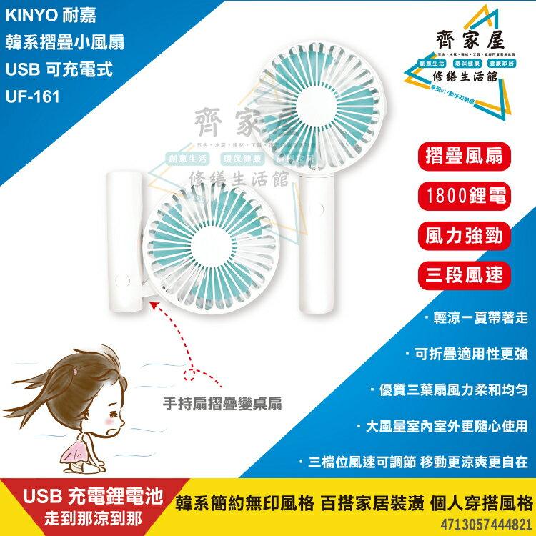‧齊家屋‧免運【KINYO 耐嘉 韓系摺疊小風扇 UF-161】含稅🎡 小桌扇 USB充電 隨身風扇 嬰兒風扇 迷你風扇