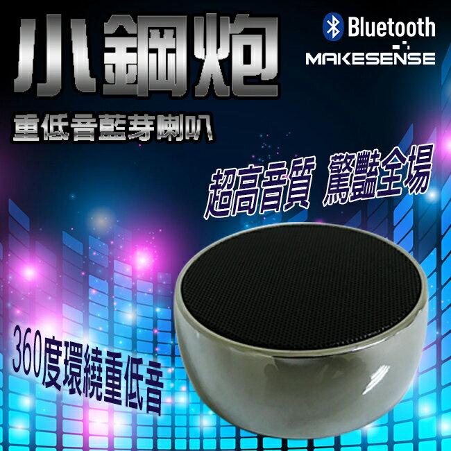 小鋼炮藍芽重低音喇叭 手機 藍芽 喇叭 音響 無線 不失真 高音質 高cp值 輕巧 方便 好攜帶 防滑 時尚 運動 街舞