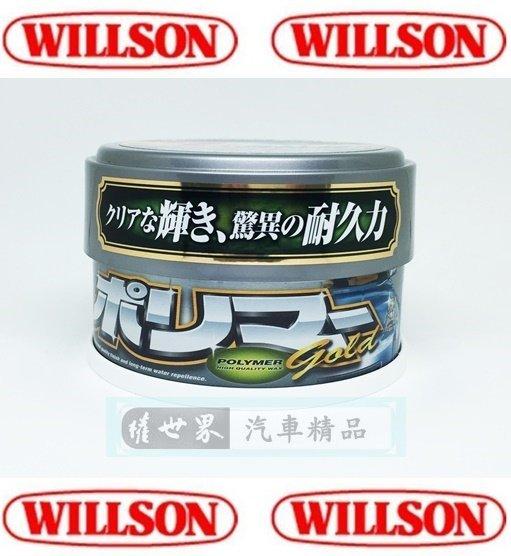 權世界@汽車用品 日本進口 WILLSON 黃金耐久亮光蠟 棕櫚蠟 增豔/耐久/光澤 260g 淺色車用 1235
