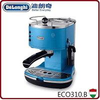 小熊維尼周邊商品推薦【尾牙精選】義大利 De'Longhi 迪朗奇 Icona系列 ECO310 藍/黑 兩色款) 義式濃縮咖啡機