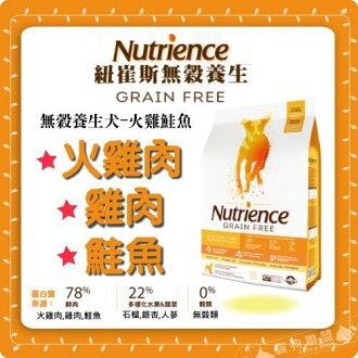 +貓狗樂園+ Nutrience紐崔斯【無穀養生犬。火雞雞肉鮭魚。2.5公斤】1040元