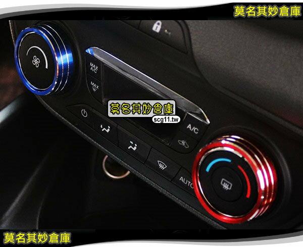 莫名其妙倉庫【SS010冷氣旋鈕亮圈】金屬雕刻兩色可選高質感福特Ford17年Escort