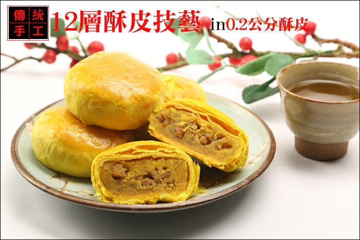 【蘋果日報評比冠軍】連珍葷餡餅禮盒12 粒裝(咖哩肉餅6+綠豆椪6) 1