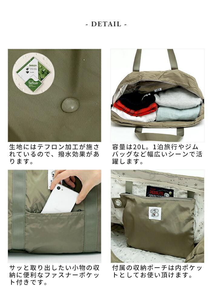 日本SOLEIL  /  超輕量可折疊收納 史努比托特包   /  00011659_hemi19aw40415  /  日本必買 日本樂天直送  /  件件含運 4
